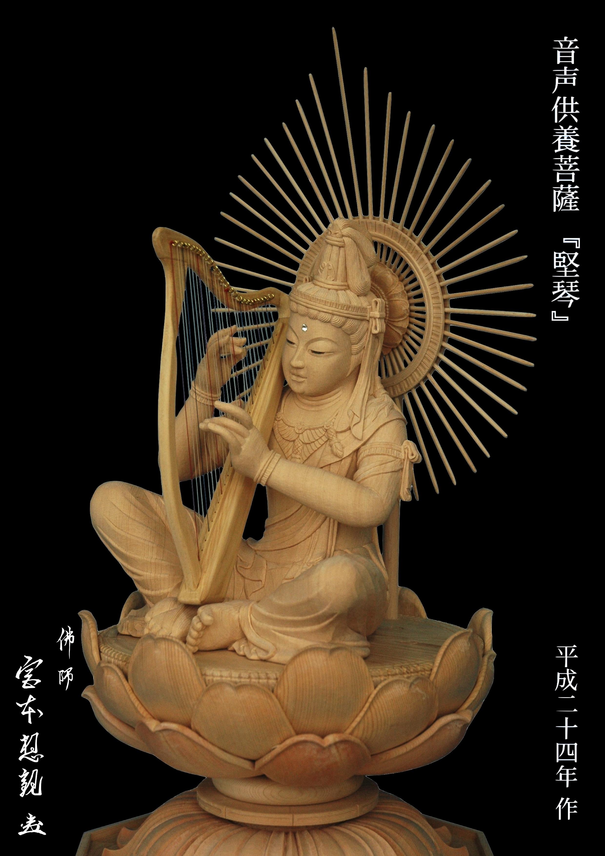 音声供養菩薩立像 『堅琴』