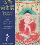 第53回仏教美術展