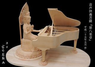 音声供養菩薩立像 『第八楽章』