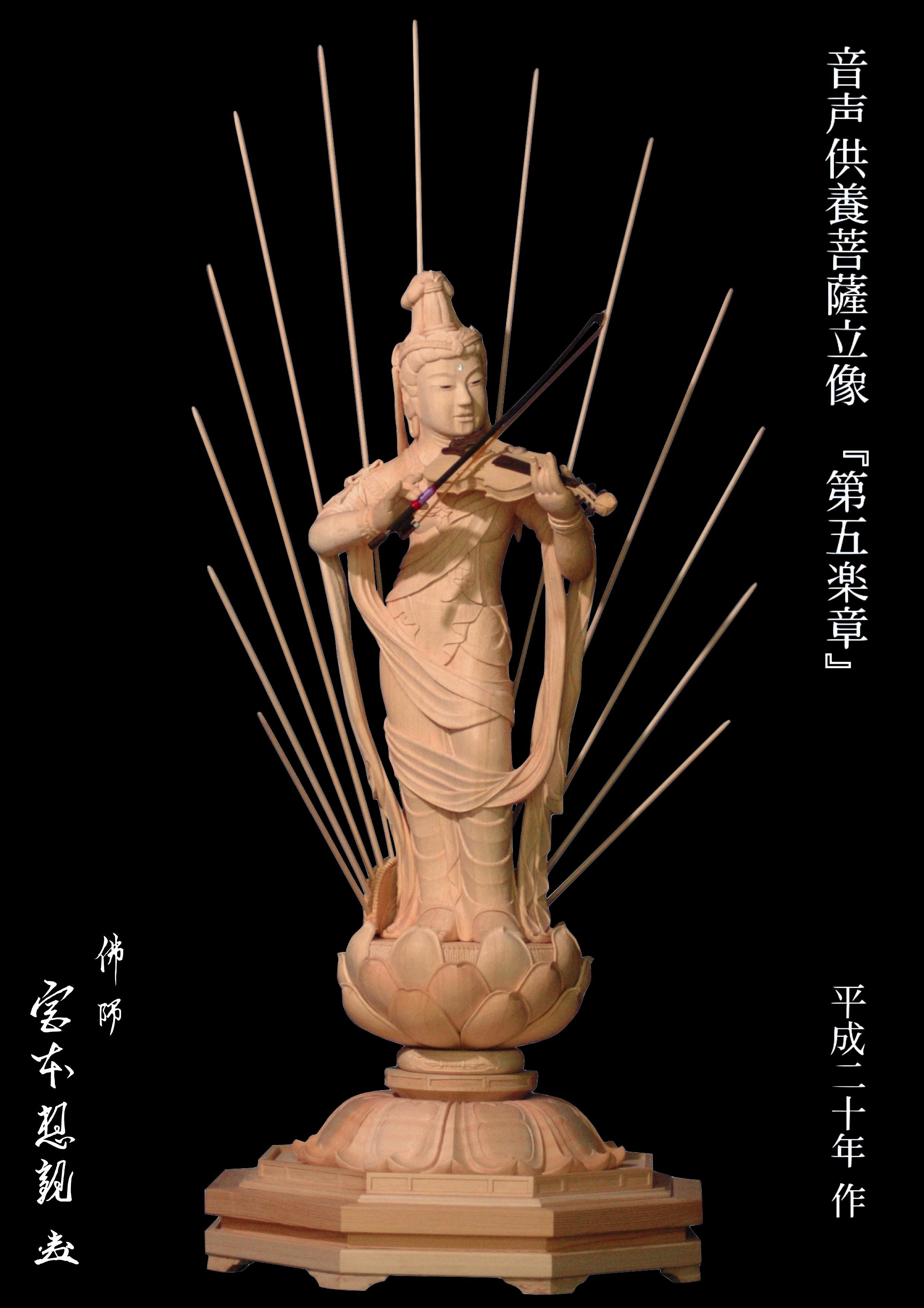 音声供養菩薩立像 『第五楽章』