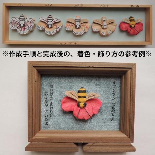 ミツバチ木彫