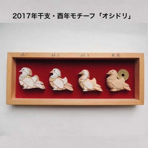 オシドリ木彫