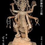 烏枢沙摩明王立像