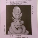 第24回仏像彫刻展の様子