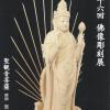 2019年第26回仏像彫刻展の様子
